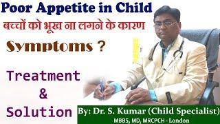 बच्चों को भूख ना लगने के कारण || Poor Appetite in Child || Symptoms & Solution