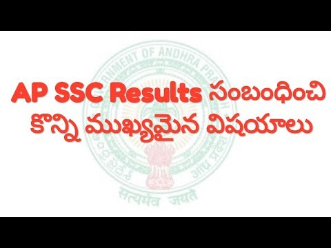 Important News About AP SSC Results 2019 in Telugu