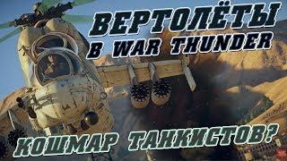 ВЕРТОЛЁТЫ В War Thunder! Новый кошмар танкистов!