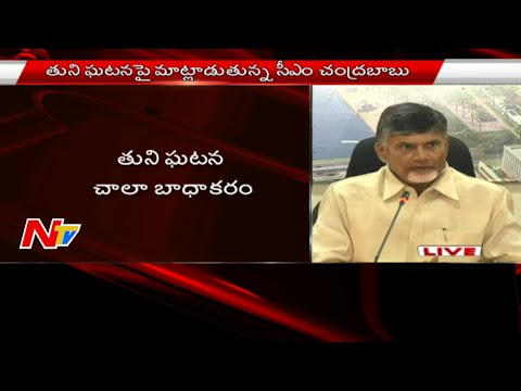 AP CM Chandra Babu Naidu on Kapunadu Bahiranga Sabha Incident in Tuni Live || NTV