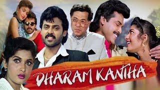 Dharam Kantha Full Movie | Venkatesh Movie | Ramya Krishna | Latest Hindi Dubbed Movie | South Movie