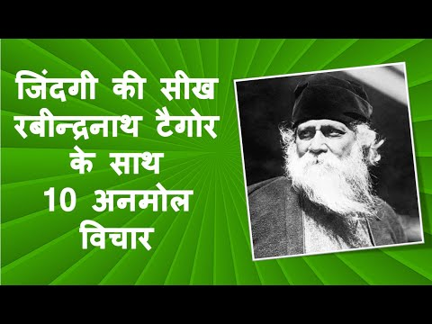 Rabindranath Tagore Great Quotes in Hindi with Audio | 10 अनमोल विचार
