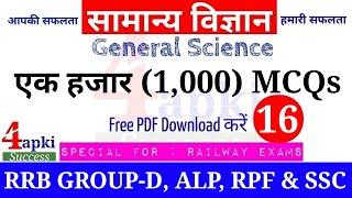 Science top 1000 MCQs (Part-16)   Railway Special   Railway Group D, ALP, RPF   4apki Success