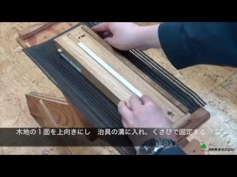 「マイ箸」の作り方をプロに教わろう!箸手作り体 …