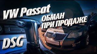 ОБМАН ПРИ ПОКУПКЕ АВТО !!! Volkswagen Passat B6 DSG DQ250 DQ200 от перекупа