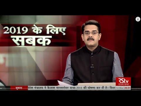Desh Deshantar - उपचुनाव के नतीजे और संकेत   Lok Sabha bypolls 2018: Setback for BJP as SP scores