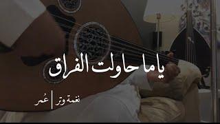 ياما حاولت الفراق | عود روقان 2020 | نغمة وتر