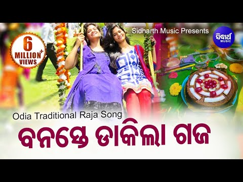 New Raja Doli Song – Banaste Dakila ବନସ୍ତେ ଡାକିଲା | Sarthak Music