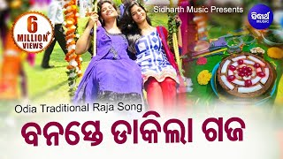 New Raja Doli Song - Banaste Dakila ବନସ୍ତେ ଡାକିଲା |  Sidharth TV