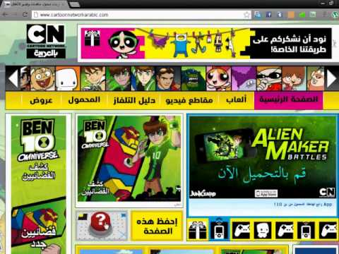 موقع كرتون عربي