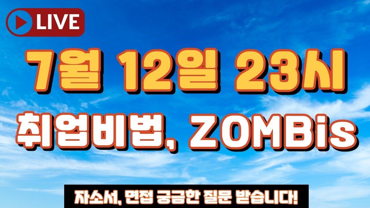 [live] 7월 12일 23시 취업비법들, ZOMBis