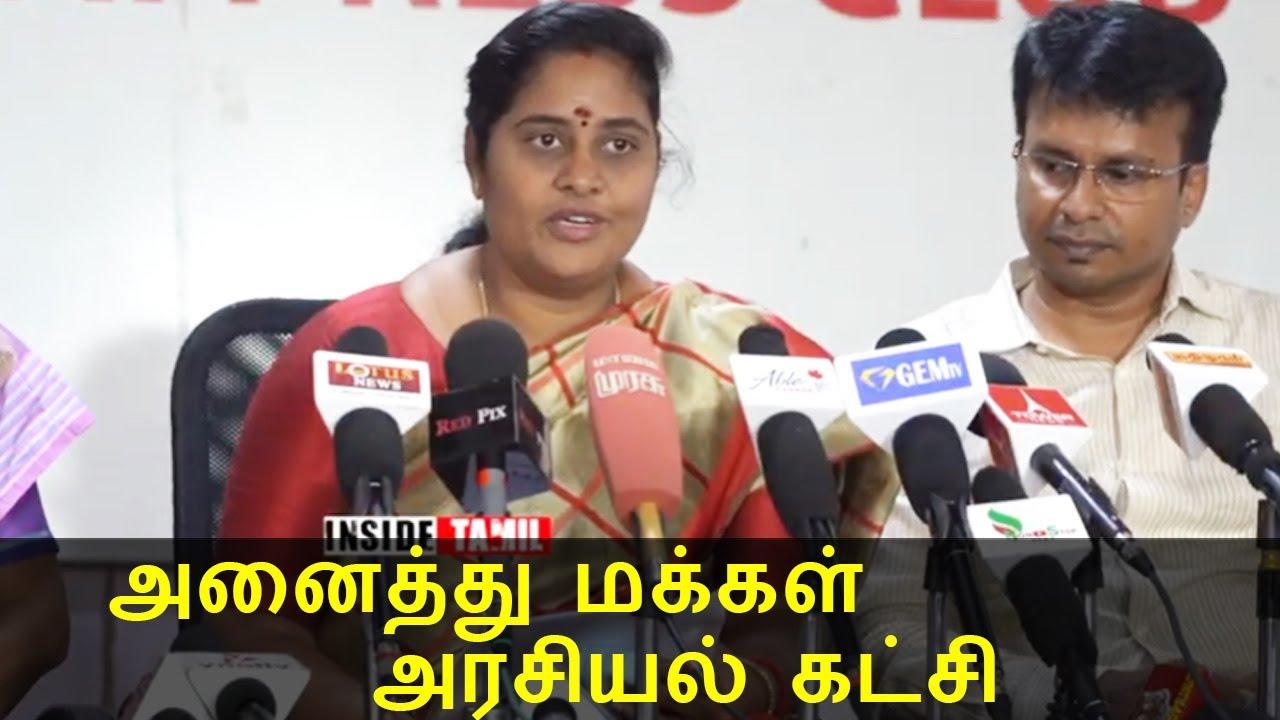 Download Rajeshwari Priya Press Meet At Chennai   அனைத்து மக்கள் அரசியல் கட்சி