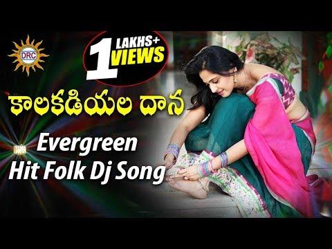 kalakadiyala-dana-evergreen-hit-dj-video-song-||-folk-songs-||-disco-recording-company