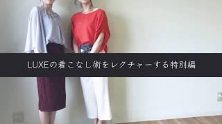 骨格診断×OTONA luxe  着こなし術を教えます!!
