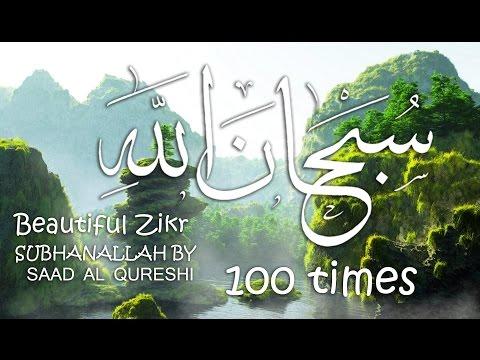 SUBHANALLAH  - سُبْحَانَ اللّهِ - SubhanAllah - Glory be to GOD (Allah)  - 100x TIMES