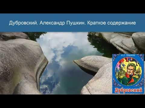 Дубровский. Краткое Содержание