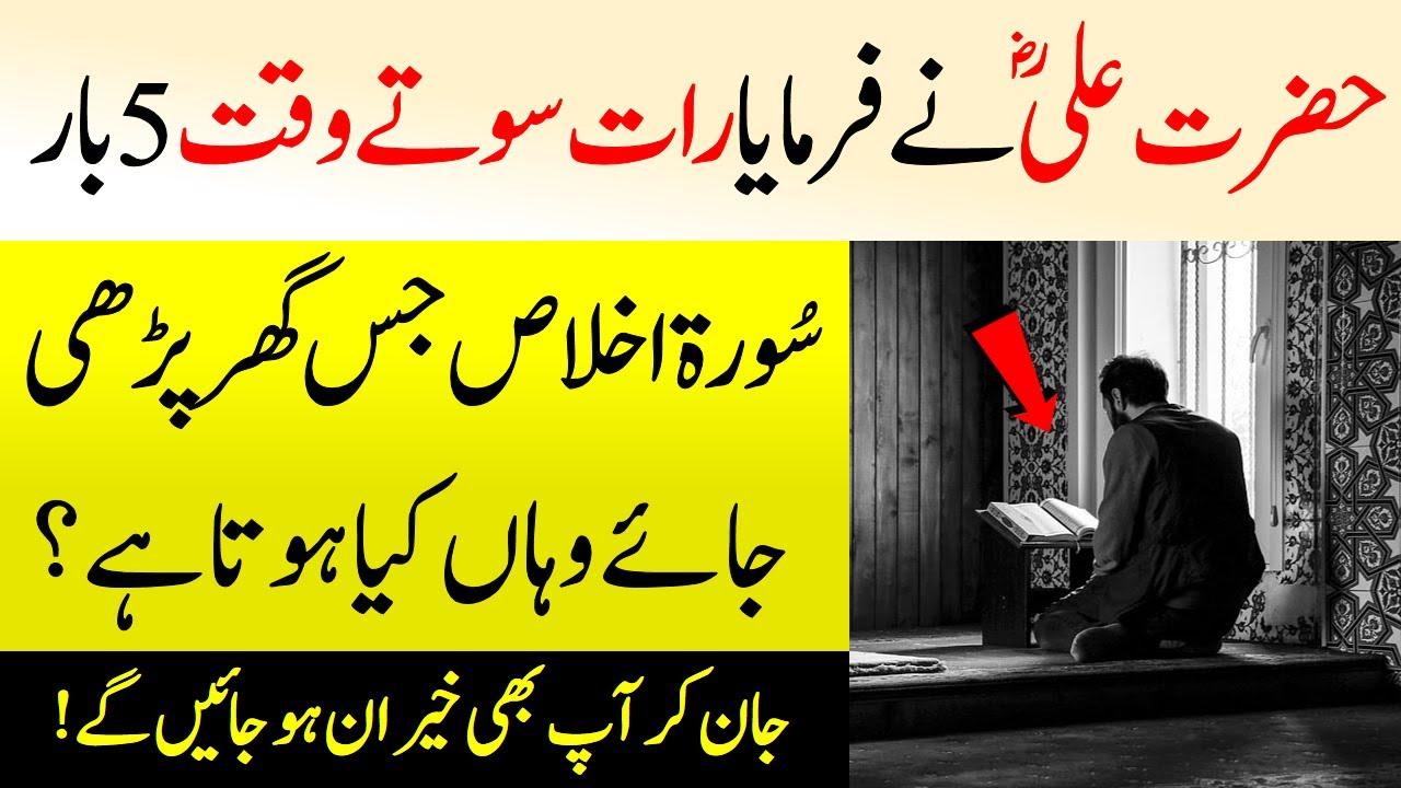 Surah Al Ikhlas Fazillat by Hazarat Ali ra | Surah ikhlas ki fazila | Malumattube
