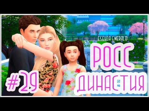 The Sims 4 - Династия Росс - #29 Свидание и новая подруга
