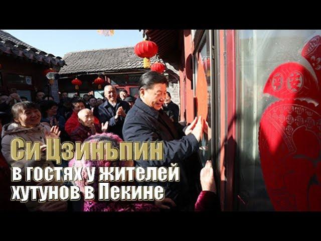 Си Цзиньпин в гостях у жителей хутунов в Пекине