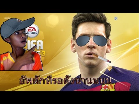 FIFA ONLINE 3 -อัพเดทระบบใหม่!! - New Engine ได้ไรไปดู