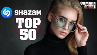 SHAZAM TOP 50 Лучшие Летние Хиты 2021💥