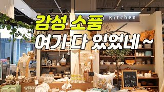 모던하우스 아이쇼핑 / 감성소품  감성캠핑용품 / 주방…