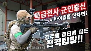 사단장 표창 군인 출신이 비비탄총 서바이벌게임을 한다면…