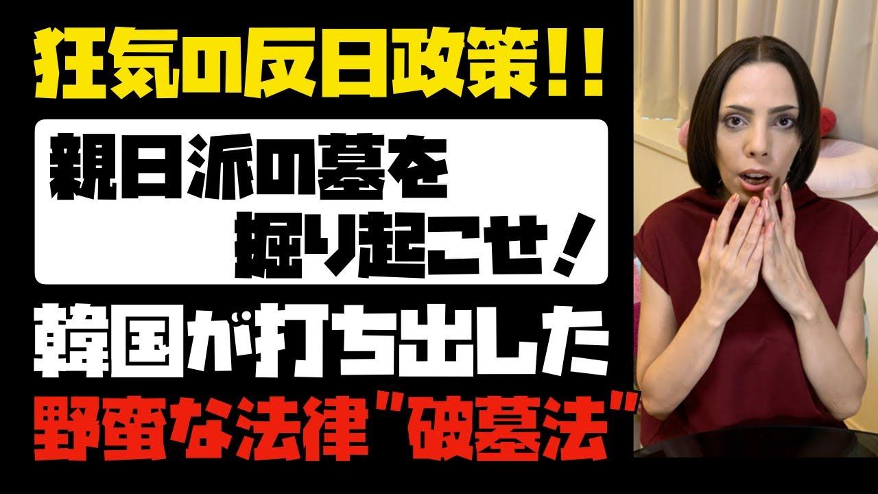 【狂気の反日政策】親日派の墓を掘り起こせ!韓国が打ち出した野蛮な法律「破墓法」