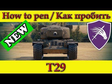 How to penetrate T29 weak spots / Куда пробивать Т29 зоны пробития - World Of Tanks
