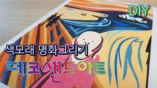 DIY명화그리기 색모래 명화그리기 데코샌드아트 절규