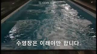 수영장 자동청소 시스템 (상세 설명의 하단에 홈페이지를…