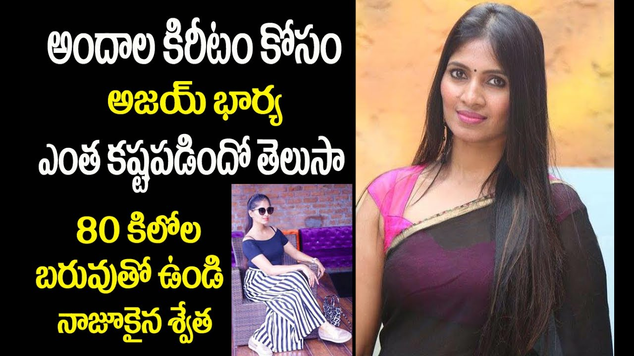 Interesting facts about ajay wife swetha ravuriactor ajay wife mrs interesting facts about ajay wife swetha ravuriactor ajay wife mrs india finalstelugunews bowl altavistaventures Gallery