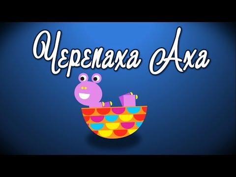 Черепаха аха мультфильм