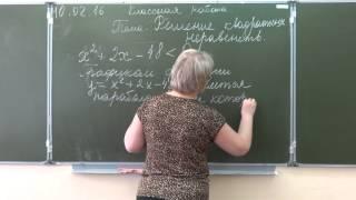 видеоурок Решение квадратных неравенств 00 00 01 00 04 40