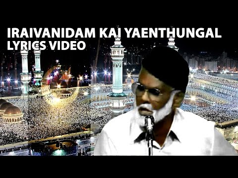 Iraivan Idam Kai Yenthungal | Tamil Muslim Devotional Song | Nagore Hanifa