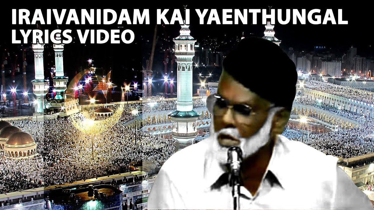 Download Iraivan Idam Kai Yenthungal | Tamil Muslim Devotional Song | Nagore Hanifa