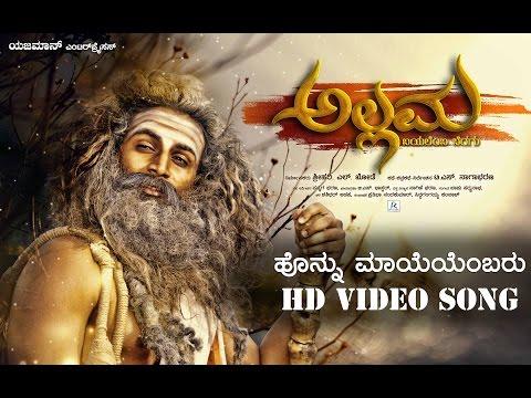 ಹೊನ್ನು ಮಾಯೆ|Honnu Maaye|Video Song|AllamaFilm|T.S.Nagabharana|Dhananjaya