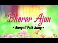 Bhorer Ajan | Asol Manush Jai Na Dekha | Bengali Folk Songs - Baul | Madhusudan Bayragya