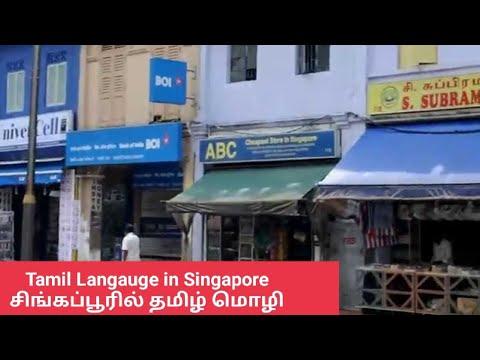 Tamil Langauge in Singapore சிங்கப்பூரில் தமிழ் மொழி