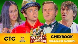 СМЕХBOOK | Лишь бы не работать | Уральские пельмени