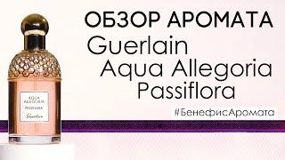 Обзор и отзывы о Guerlain Aqua Allegoria Passiflora (Аква Аллегория Пассифлора) | Бенефис аромата - Видео от Духи.рф