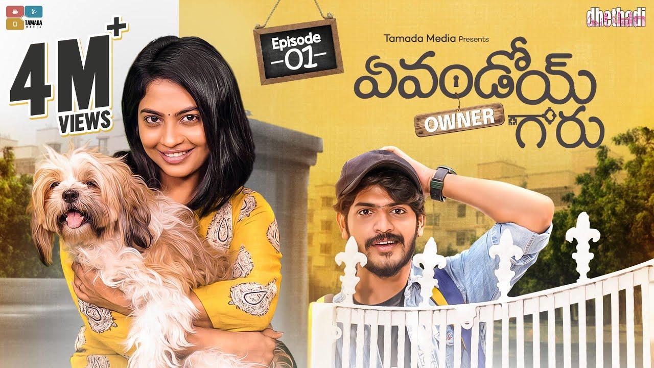 Download Evandoi Owner Garu Web Series | Episode 1 | Alekhya Harika, Akhil Raj  | Dhethadi | Tamada Media