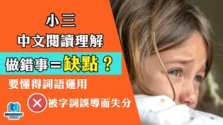 Publication Date: 2019-07-25 | Video Title: 小三中文閱讀理解「做錯事」=「缺點」?