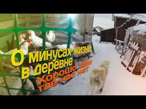 видео: О минусах жизни в деревне // Хорошо там где нас нет