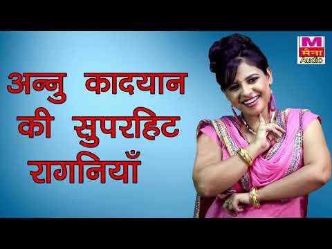 अन्नू कादयान की सुपरहिट रागनियाँ | Annu Kadyan Ki Superhit Ragniya| Annu Kadyan | New Haryanvi Ragni