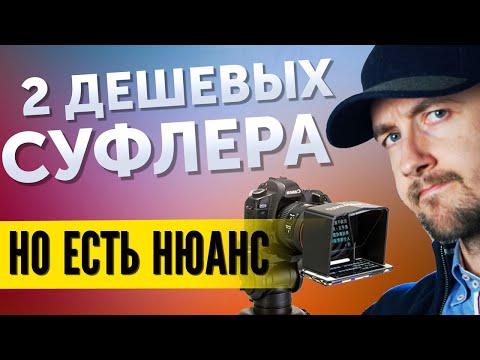 Телесуфлер для блогера, подводные камни и варианты, как снимать видео используя бюджетный суфлер