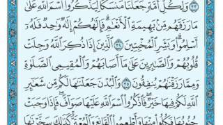 سورة الحج مكتوبة / ماهر المعيقلي
