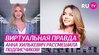 Анна Хилькевич рассмешила подписчиков!