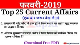 February 2019 current affairs | जनवरी 2019 के महत्वपूर्ण करेंट अफेयर्स | 4apki success