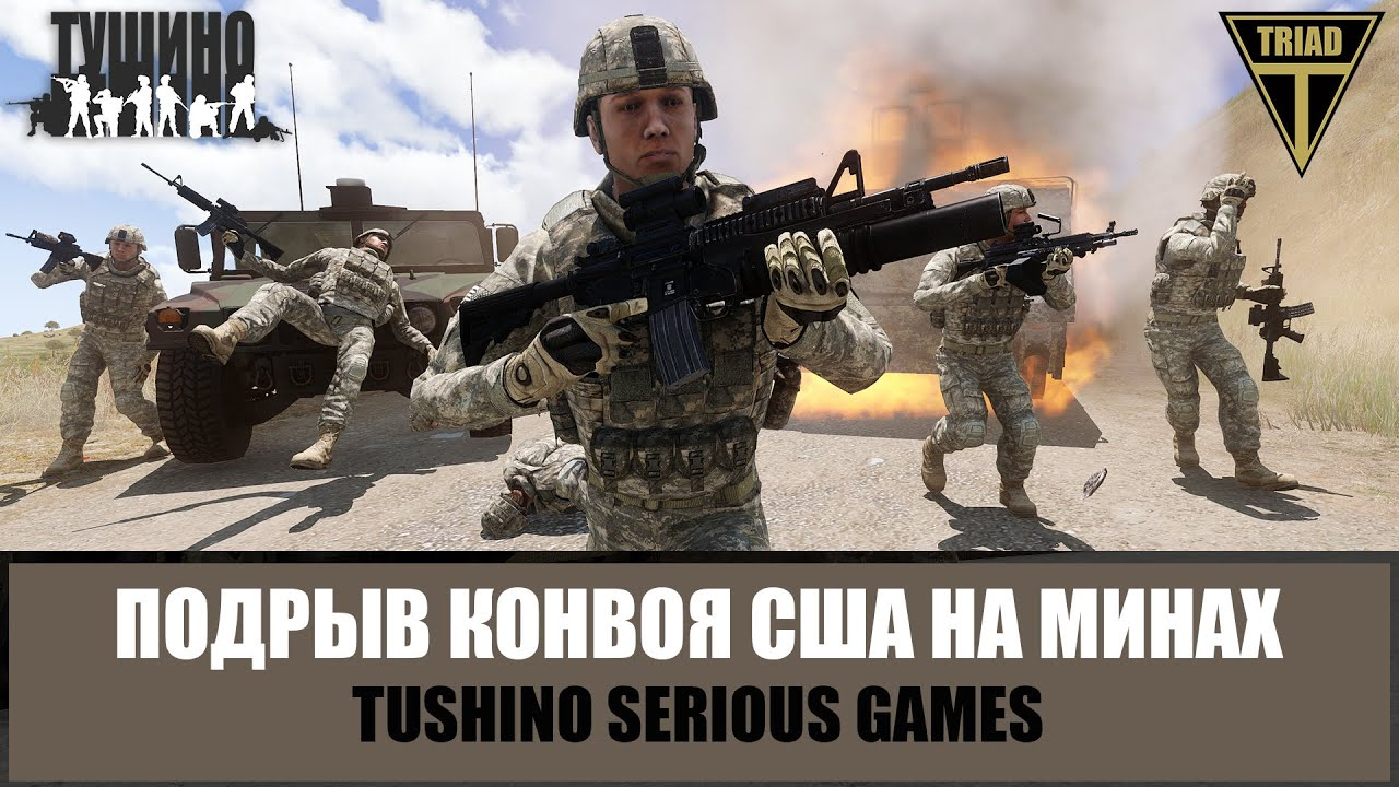 Подрыв американского конвоя на минах. Выживших нет! (ARMA 3 Тушино)